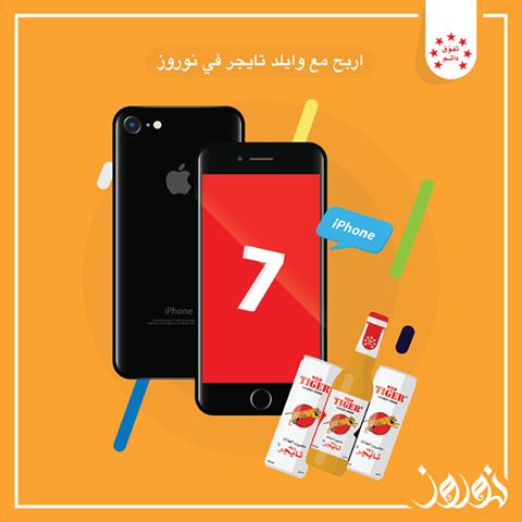 شارك بمسابقة وايلد تايجر بمناسبة يوم #نوروز لتربح واحد من 5 اجهزة iPhone 7